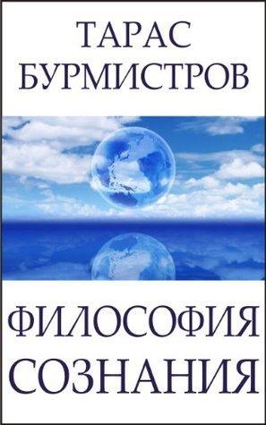 Philosophy of Mind  by  Taras Bourmistrov