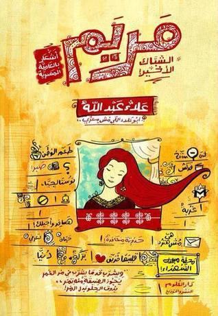 مريم  by  علاء عبدالله