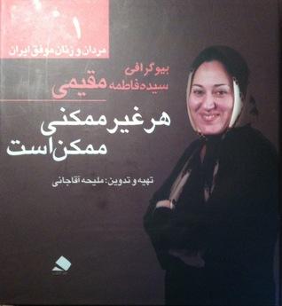 هر غیر ممکنی ممکن است-بیوگرافی سیده فاطمه مقیمی  by  ملیحه آقاجانی