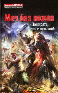 Меч без ножен (Крестоносец из будущего 3)  by  Герман Иванович Романов