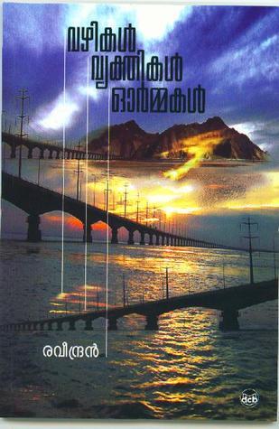 വഴികൾ വ്യക്തികൾ ഓർമ്മകൾ [Vazhikal Vyaktikal Ormakal]  by  Ravindran