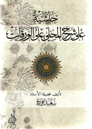 حاشية على شرح المحلي على الورقات سعيد عبد اللطيف فودة
