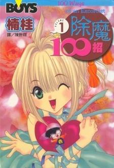 100 Ways of an Exorcist, Volume 1  by  K. Kusunoki
