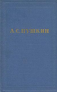Письма (Полное собрание сочинений в десяти томах, #10) Alexander Pushkin