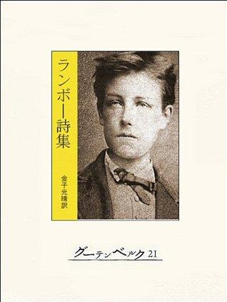 ランボー詩集  by  Arthur Rimbaud