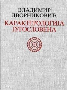 Карактерологија Југословена  by  Владимир Дворниковић