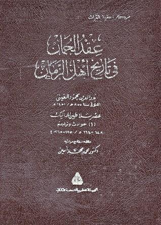 عقد الجمان فى تاريخ أهل الزمان - عصر سلاطين المماليك بدر الدين محمود العينى
