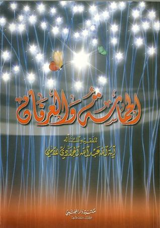 الحماسة والعرفان عبدالله جوادی آملی