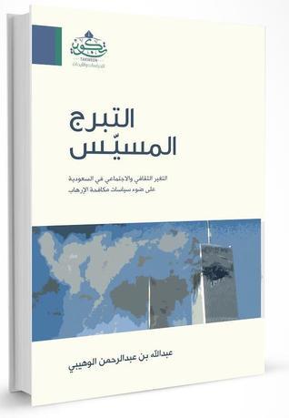 التبرج المسيس  by  عبد الله بن عبد الرحمن الوهيبي