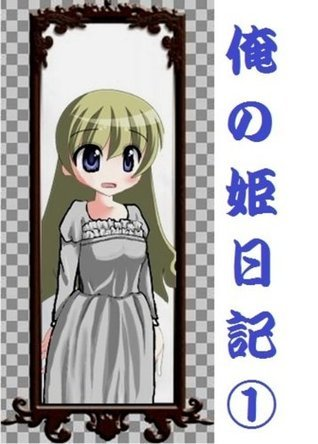 My princess diary series one (Ore no Hime Nikki)  by  Kakitsubata Ayame