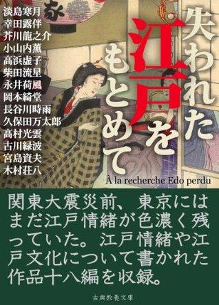 UshinawaretaEdowomotomete  by  Ryūnosuke Akutagawa