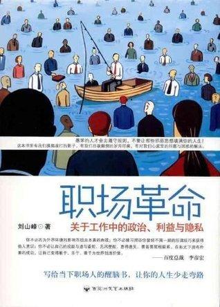 职场革命:关于工作中的政治、利益与隐私  by  刘山峰