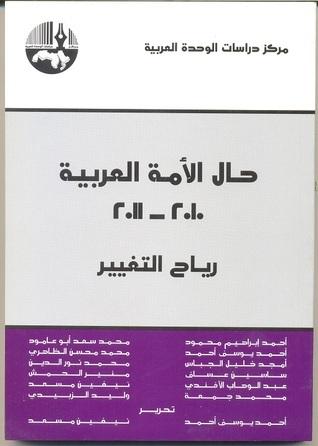 حال الأمة العربية 2010- 2011: رياح التغيير  by  أمجد خليل الجباس