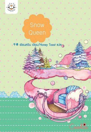 Snow Queen เชียนสวิน