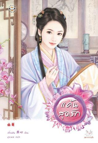 แค้นสุดรัก  by  Dian Xin