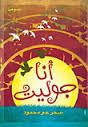 أنا جوليت سحر جبر محمود