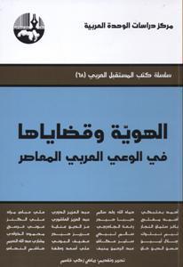 الهوية وقضاياها في الوعي العربي المعاصر  by  رياض زكي قاسم