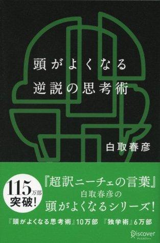 頭がよくなる逆説の思考術  by  白取春彦