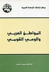 المواطن العربي والوعي القومي  by  حميد قهوي
