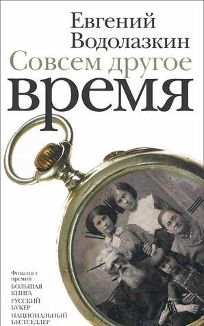 Совсем другое время  by  Evgheni Vodolazkin