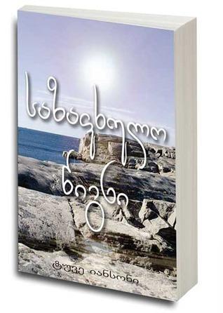 საზაფხულო წიგნი Tove Jansson