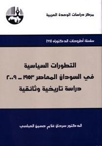 التطورات السياسية في السودان المعاصر 1953 - 2009: دراسة تاريخية وثائقية سرحان غلام حسين العباسي