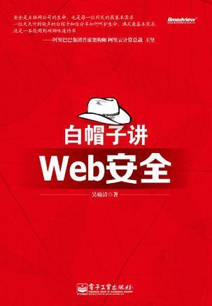 白帽子讲Web安全  by  吴翰清
