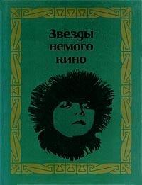 Звезды немого кино  by  Edgar Arnoldi