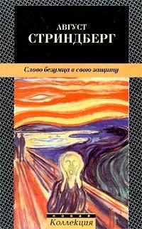Слово безумца в свою защиту  by  August Strindberg