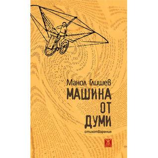 Машина от думи  by  Манол Глишев