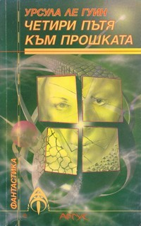 Четири пътя към прошката  by  Ursula K. Le Guin