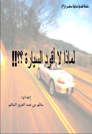 لماذا لا أقود السيارة  by  سالم بن عبد العزيز السالم
