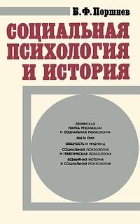 Социальная психология и история Борис Фёдорович Поршнев