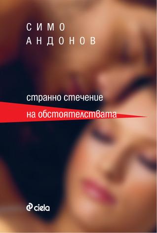 Странно стечение на обстоятелствата Симо Андонов
