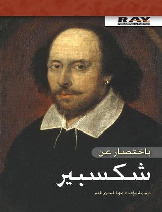 باختصار عن شكسبير  by  مها فخري قنبر