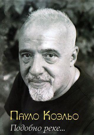 Подобно реке... Paulo Coelho