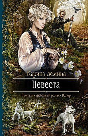 Невеста Карина Демина