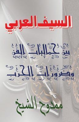 The Arabic Sword: Between War and Art  by  Mamdouh Al-Shikh