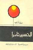 الحسين ثائرا عبد الرحمن الشرقاوي