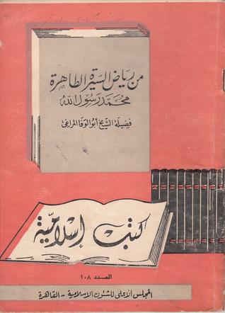 من رياض السيرة الطاهرة: محمد رسول الله  by  أبو الوفا المراغي