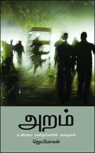 Indru Petravai Jeyamohan
