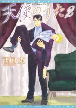 天使のうた 2 [Tenshi No Uta 2]  by  Higashi Nishida