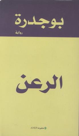 الرعن  by  Rachid Boudjedra
