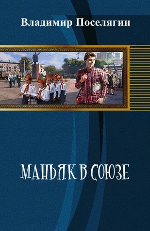 Маньяк в Союзе 2  by  Владимир Геннадьевич Поселягин