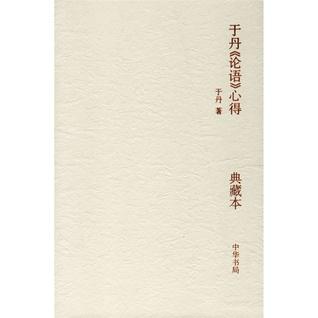 Le Bonheur Selon Confucius Yu Dan