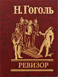 Pевизор Nikolai Gogol