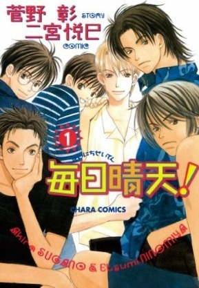 毎日晴天! 1 [Mainichi Seiten 1]  by  Akira Sugano