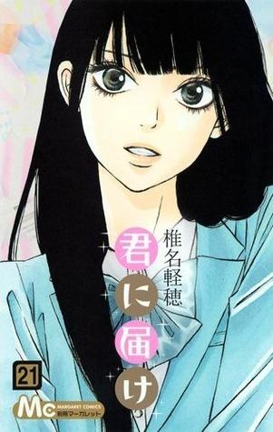 君に届け 21 [Kimi ni Todoke 21] (Kimi ni Todoke: From Me to You, #21) Karuho Shiina
