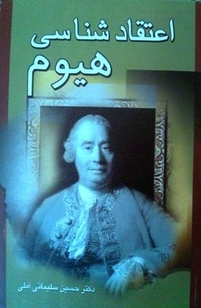اعتقاد شناسی هیوم حسين سليماني
