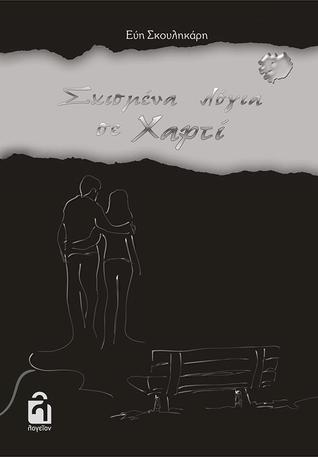Σχισμένα λόγια σε χαρτί  by  Εύη Σκουληκάρη
